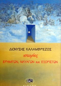 ISTORIES-ERIMITON