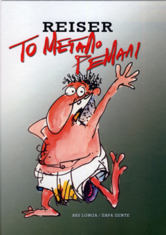 MEGALO-REMALI-HC