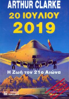 20-IOYLIOY-2019