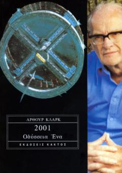 2001-ODYSEIA-1
