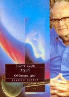 2010-ODYSEIA-2