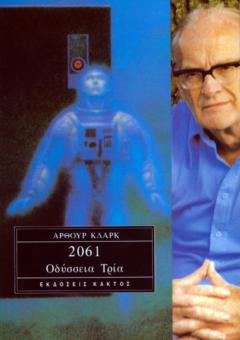 2061-ODYSEIA-3