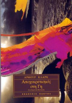 APOXAIRETISMOS-STI-GI