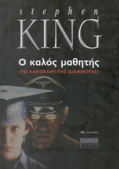 KALOS_MATHITIS_KALOKAIRI_DIAFTHORAS