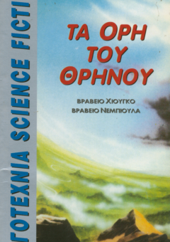 ORI-THRINOY