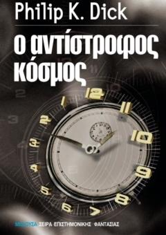 ΑΝΤΙΣΤΡΟΦΟΣ2