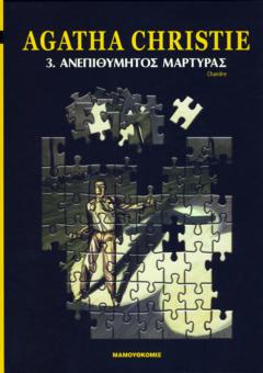 AGATHA-CHRISTIE-3