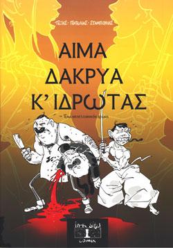 AIMA_DAKRYA