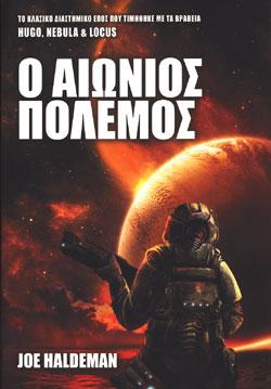 AIONIOS_POLEMOS