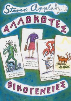 ALLOKOTES-OIKOGENIES