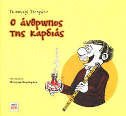 ANTHROPOS_KARDIAS