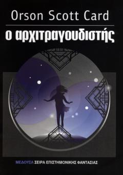 ARXITRAGOUDISTIS