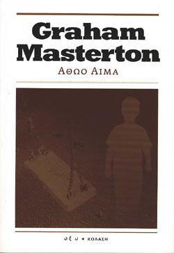 ATHOO_AIMA