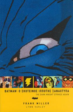 BATMAN_STRIKES_AGAIN_GR