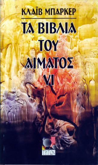 BIBLIA-TOY-AIMATOS