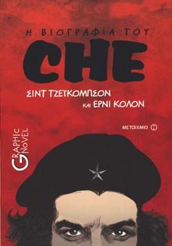CHE_BIO