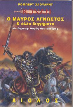 CONAN_MAVROS_AGNOSTOS