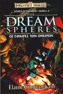 DREAM_SPHERES