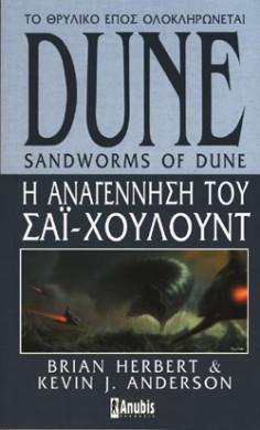 DUNE_ANAGENNISI
