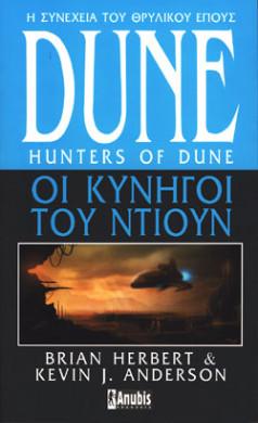 DUNE_HUNTERS