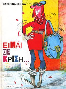 EIMAI_SE_KRISI
