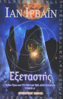 EKSETASTIS_A