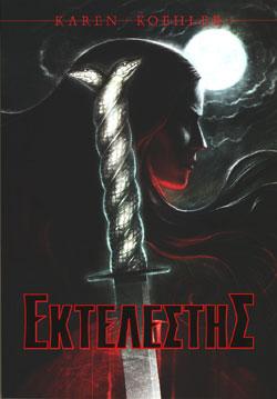 EKTELESTIS