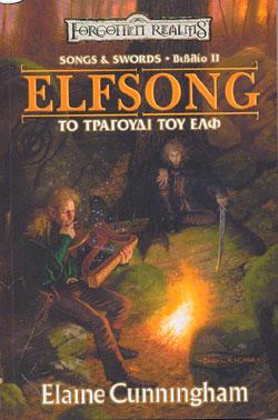 ELFSONG_2