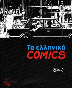 ELLINIKA_COMICS_SOLOUP