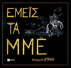 EMEIS_MME