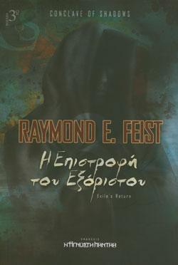 EPISTROFI_EXORISTOU