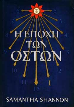 EPOXI_OSTON