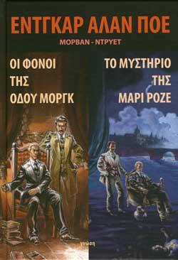 FONOI_ODOY_MORG