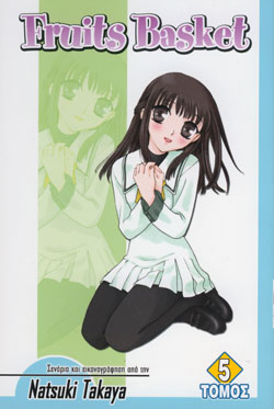 FRUITS_BASKET5