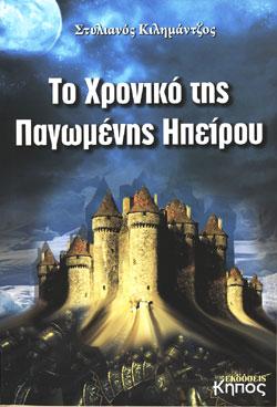 HRONIKO_PAGOMENIS_IPEIROU