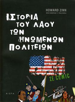 ISTORIA_LAOU_INOMENON