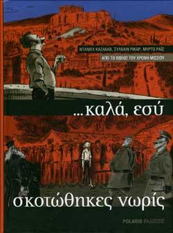 KALA_ESY_SKOTOTHIKES