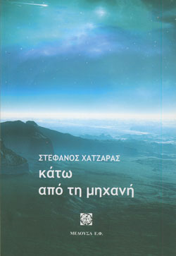 KATO_MIHANI