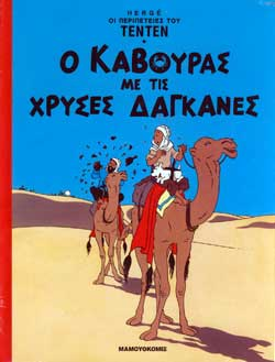 KAVOURAS_XRYSES_DAGANES_HC