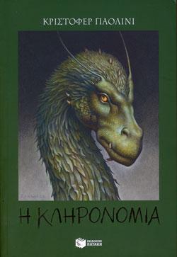 KLIRONOMIA