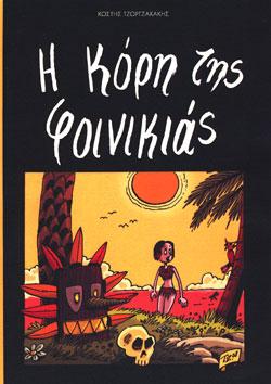 KORI_FOINIKIAS