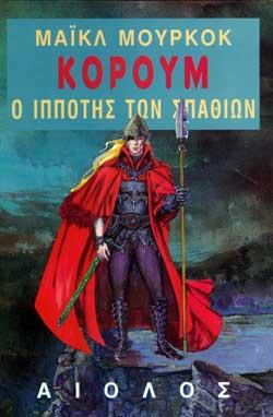 KOROUM_1