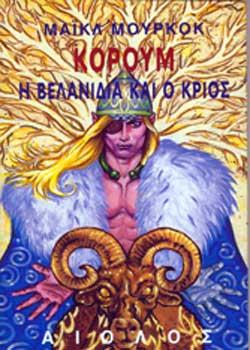 KOROUM_5