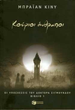 KOYFIOI_ANTHROPOI_1