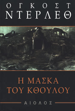 MASKA_CTHULHU