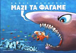 MAZI_TA_FAGAME
