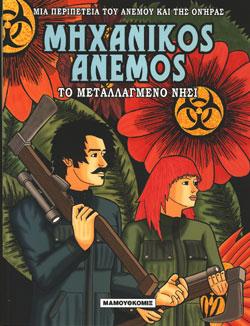 MIXANIKOS_ANEMOS