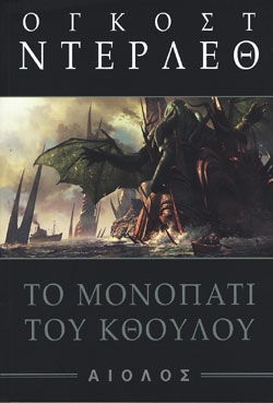 MONOPATI_CTHULHU
