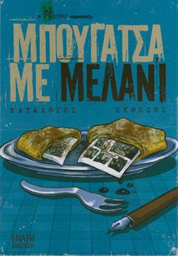 MPOUGATSA_ME_MELANI