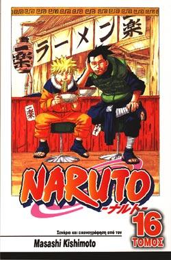 NARUTO_16